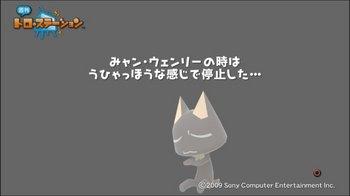 週刊トロ・ステーション - 2010_ 1_10 10_28_04.JPG